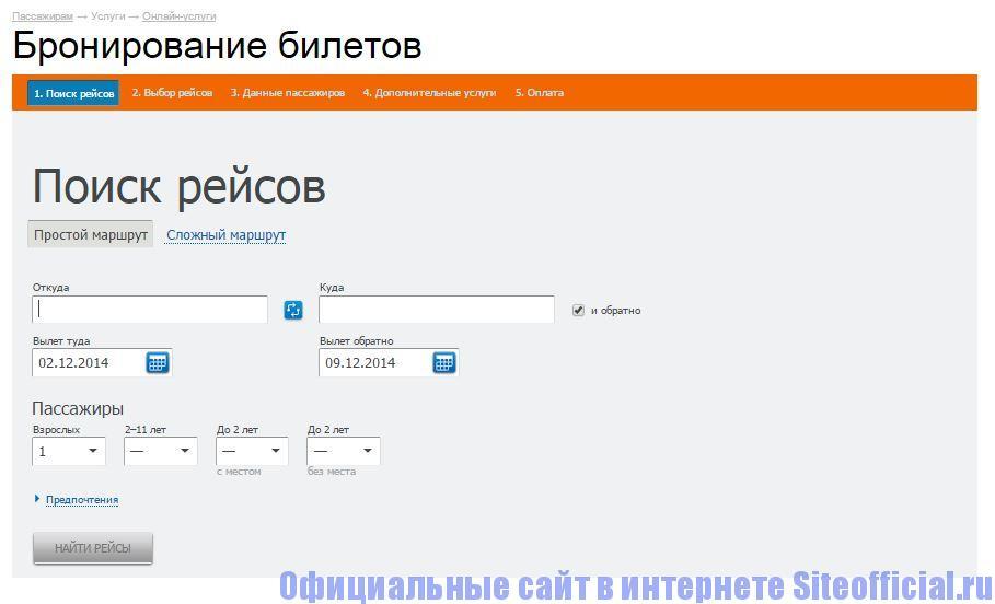 Официальный сайт аэропорта Шереметьево - Бронирование билетов