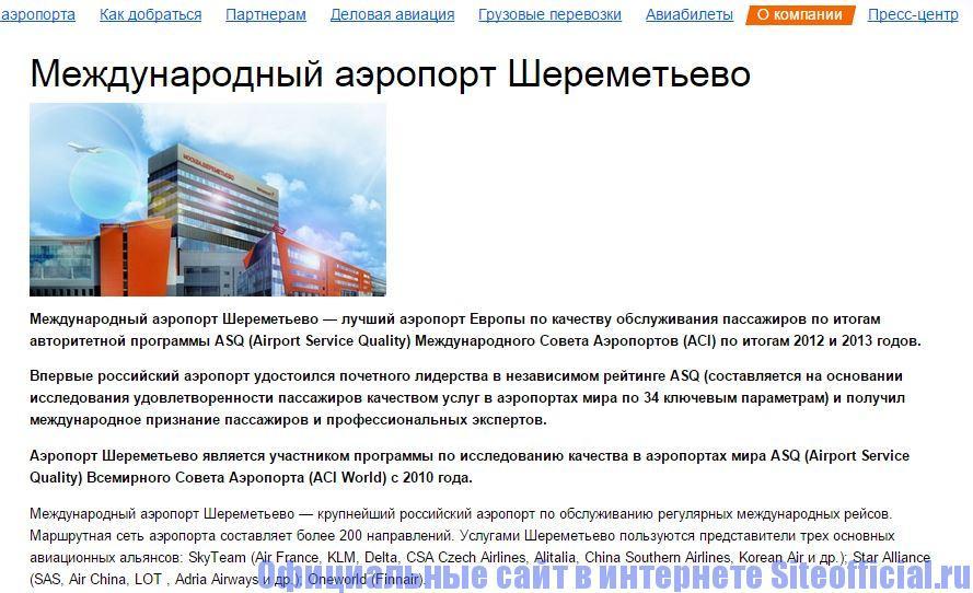 """Официальный сайт аэропорта Шереметьево - Вкладка """"О компании"""""""