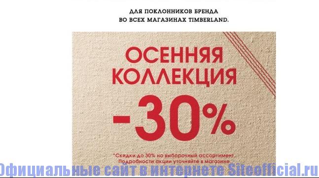 Официальный сайт Тимберленд - Реклама