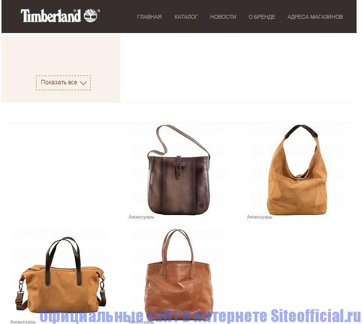 Официальный сайт Тимберленд - Панель