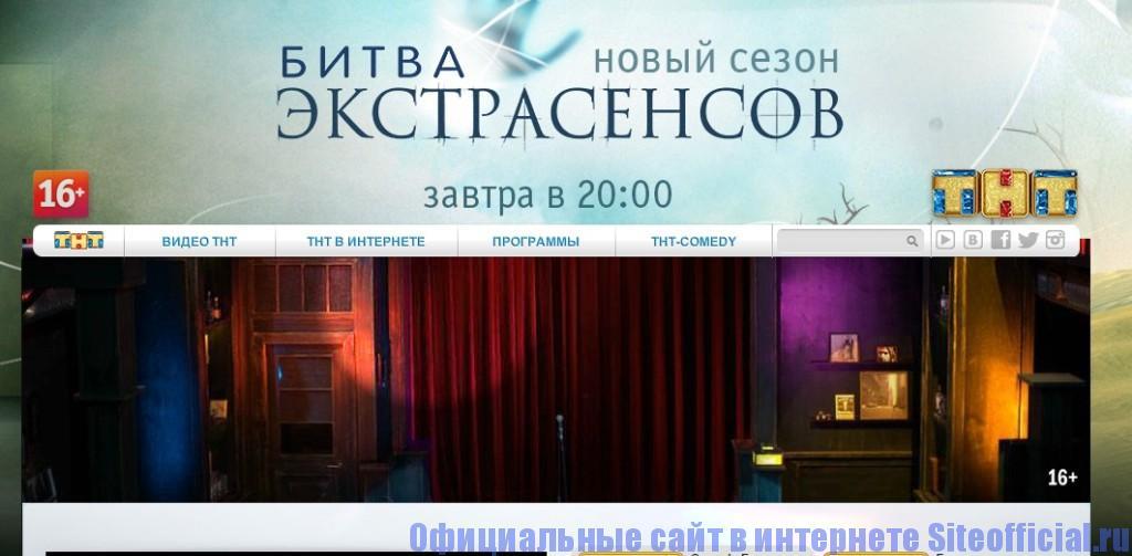 Официальный сайт ТНТ - Главная страница