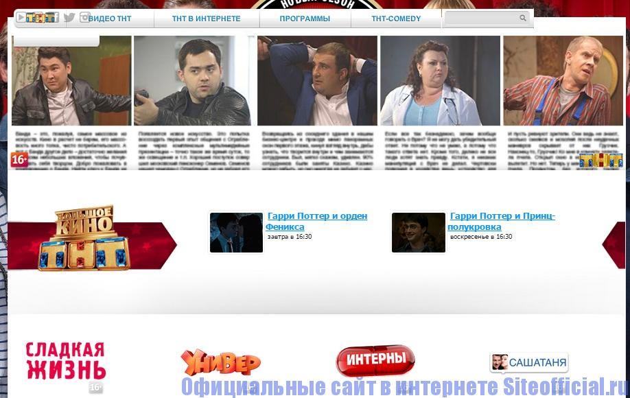 Официальный сайт ТНТ - Программы