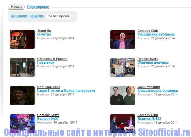 Официальный сайт ТНТ - Видео