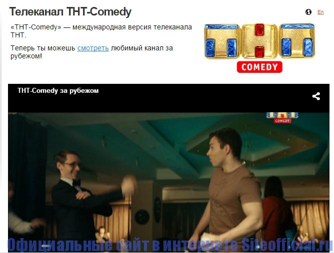 Официальный сайт ТНТ - Comedy