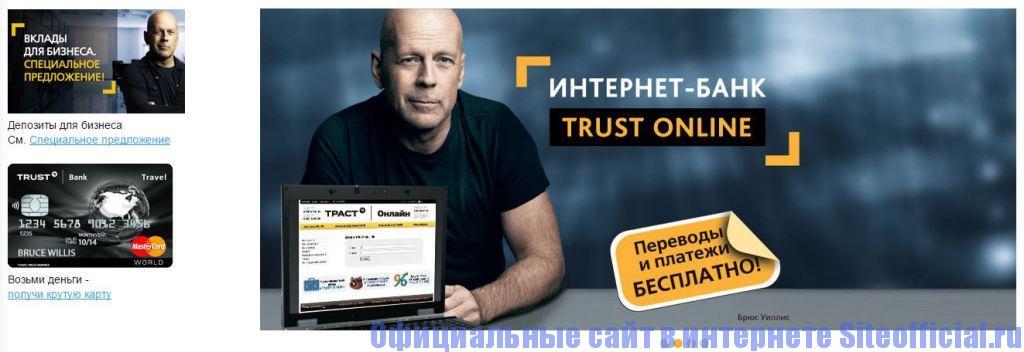 Официальный сайт Траст банк - Реклама