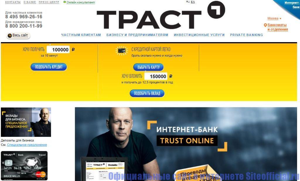Официальный сайт Траст банк - Главная страница