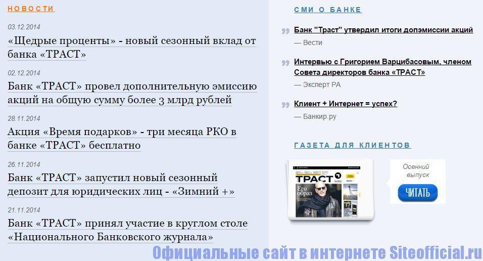 Официальный сайт Траст банк - Новости