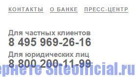 Официальный сайт Траст банк - Вкладки