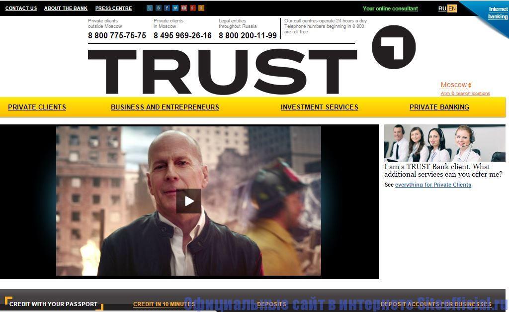 Официальный сайт Траст банк - Версия на английском языке