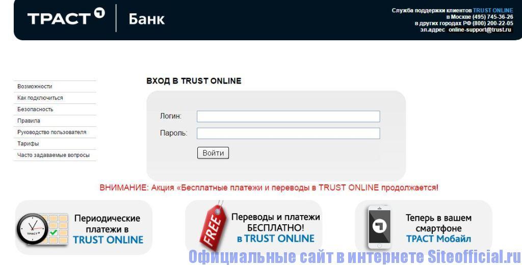 Официальный сайт Траст банк - Интернет-банк