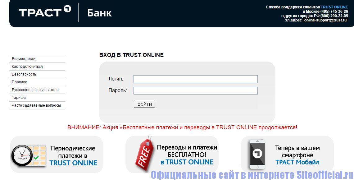 ДЛЯ банк траст пермь официальный сайт один далеко прекрасный