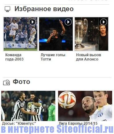 Официальный сайт УЕФА - Фото и видео