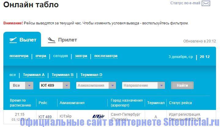 Официальный сайт аэропорта Внуково - Онлайн табло
