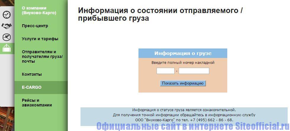 Официальный сайт аэропорта Внуково - Информация о состоянии груза
