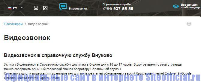 Официальный сайт аэропорта Внуково - Видеозвонок