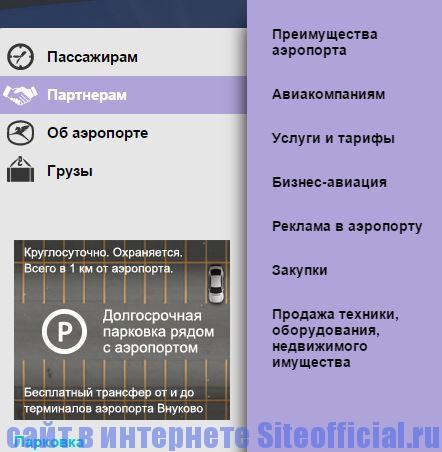 """Официальный сайт аэропорта Внуково - Вкладка """"Партнёрам"""""""