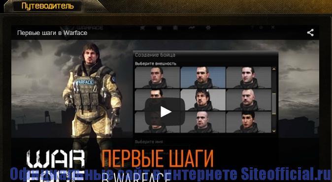 Официальный сайт Варфейс - Об игре