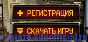 Официальный сайт Варфейс - Скачать