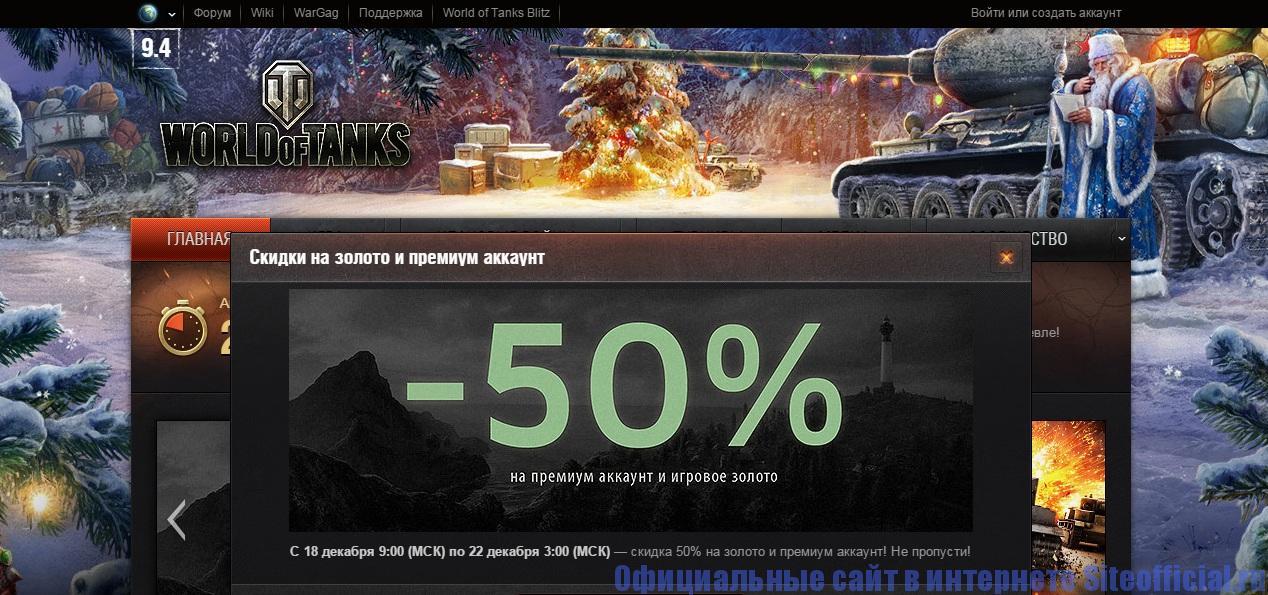 Официальный сайт World of Tanks - Главная страница