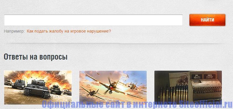 Официальный сайт World of Tanks - Техническая поддержка