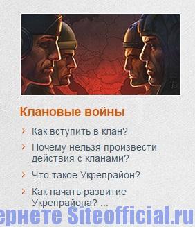 Официальный сайт World of Tanks - Помощь игрокам