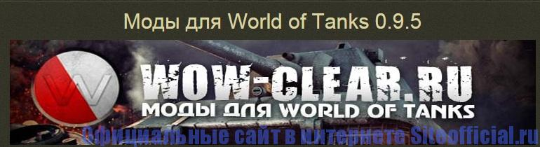 Официальный сайт World of Tanks - Моды