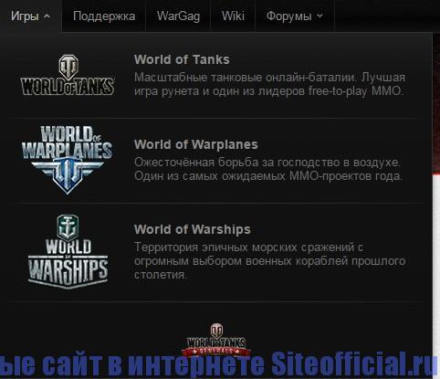 Официальный сайт Ворлд Оф Танк - Игры