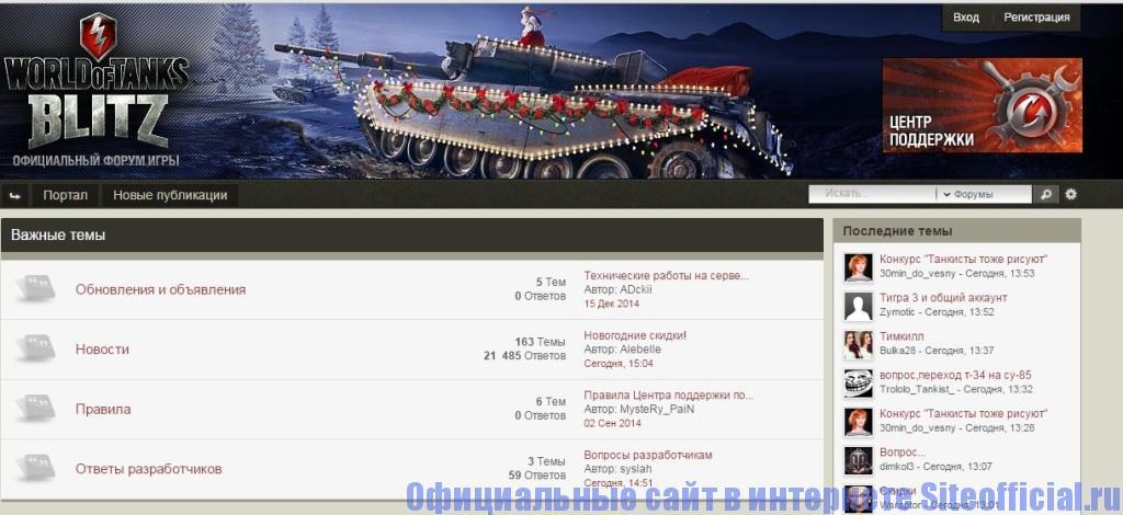 Официальный сайт ВОТ - Форум