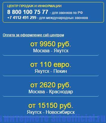 Официальный сайт авиакомпании Якутия - Центр продаж и информации