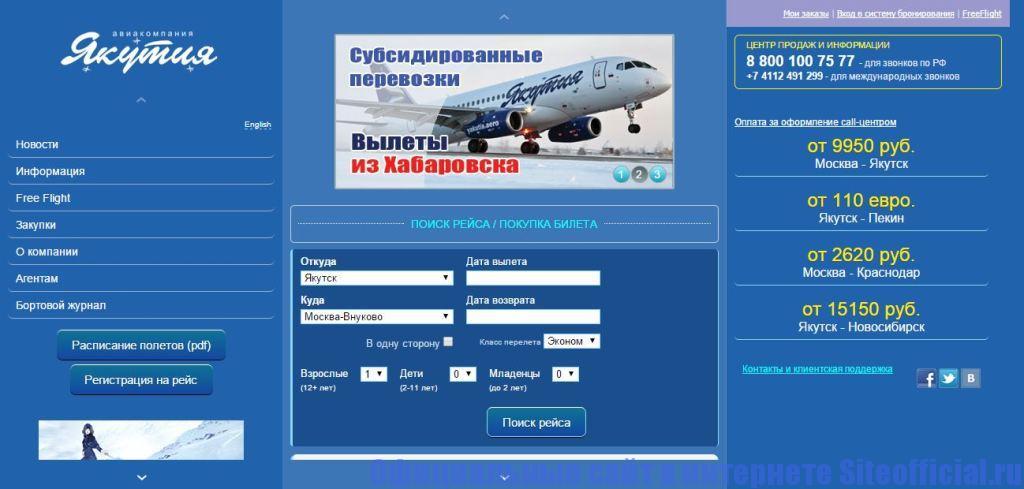 Официальный сайт авиакомпании Якутия - Главная страница