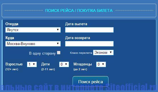 Официальный сайт авиакомпании Якутия - Поиск рейса/Покупка билета
