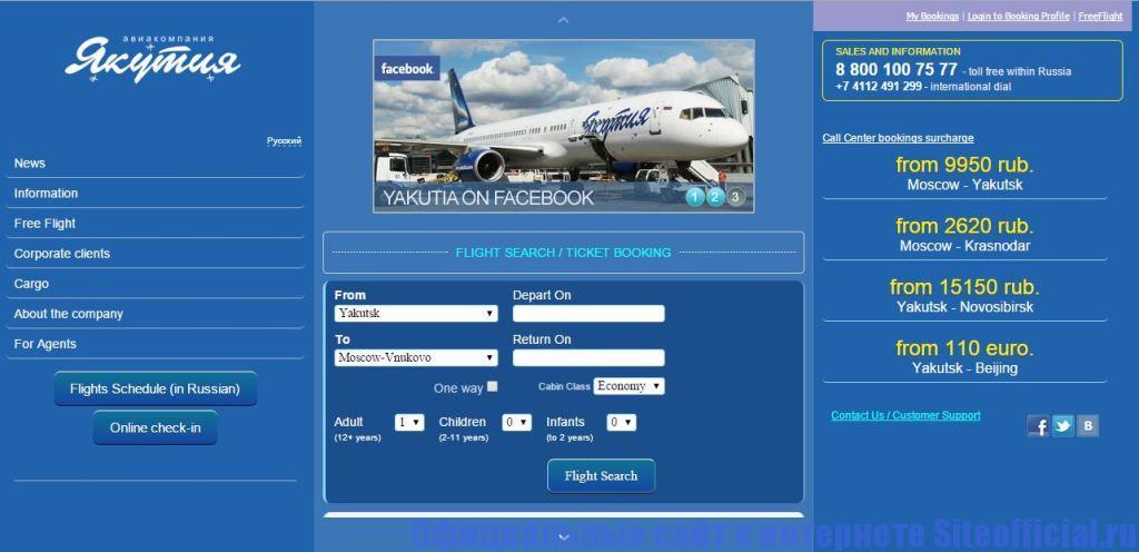 Официальный сайт авиакомпании Якутия - Главная страница (англоязычная версия)