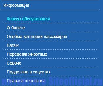 """Официальный сайт авиакомпании Якутия - Вкладка """"Информация"""""""