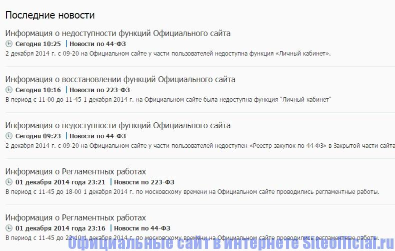 Официальный сайт Госзакупок - Новост