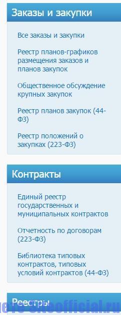 Официальный сайт Госзакупок - Другая полезная информация