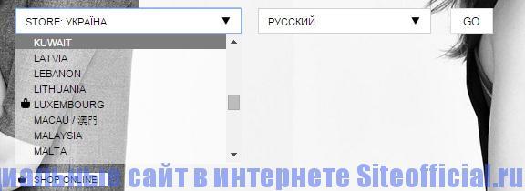 Официальный сайт Зара - Выбор языка