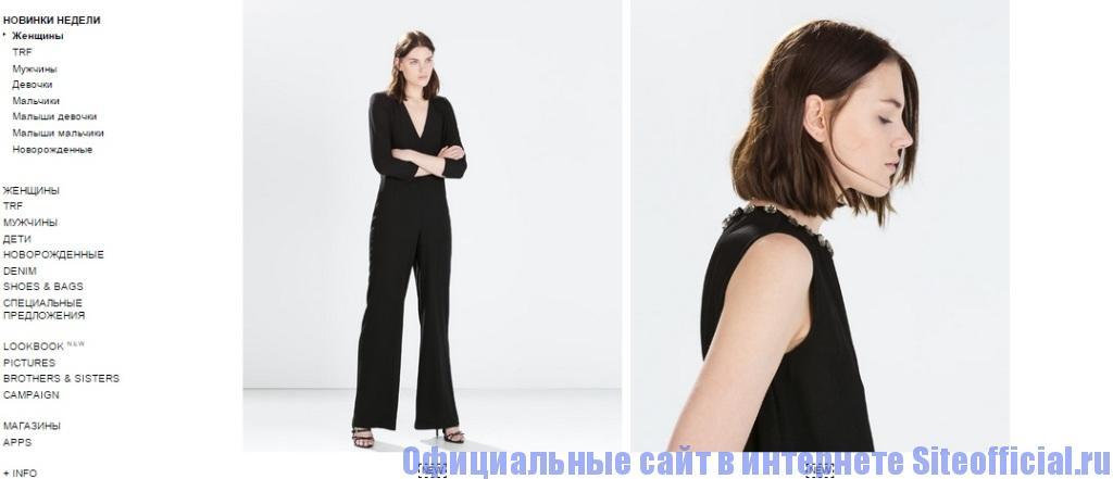 Официальный сайт Зара - Новинки недели