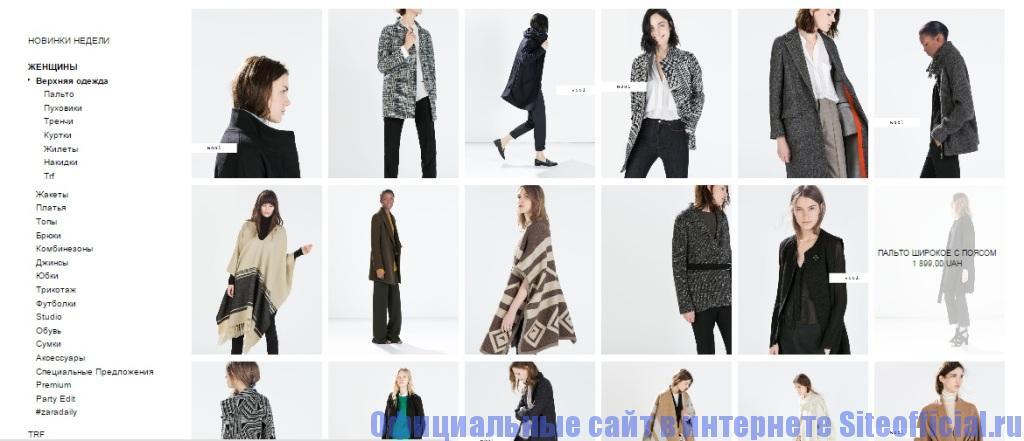 Официальный сайт Зара - Верхняя женская одежда