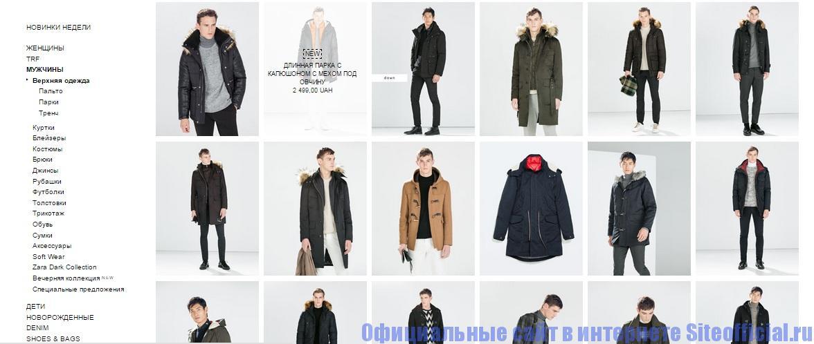Сайт Зара Одежда