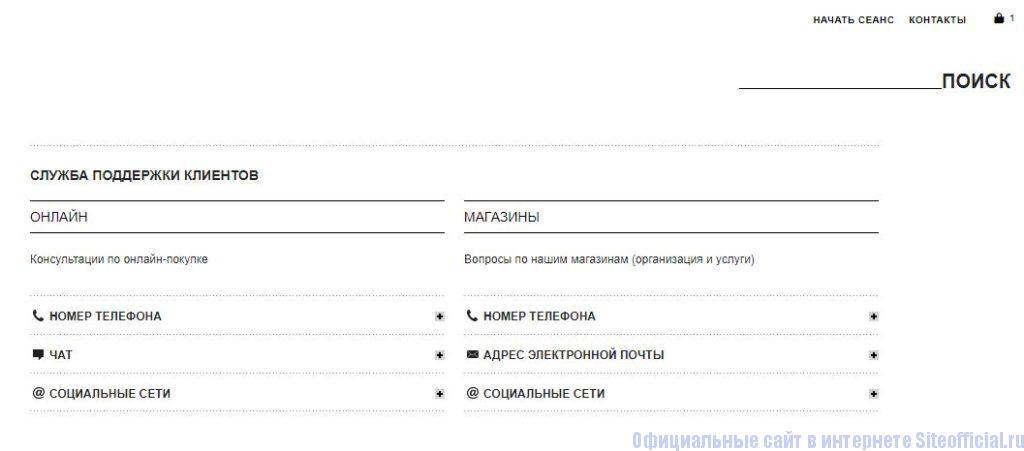 Официальный сайт Зара - Контакты