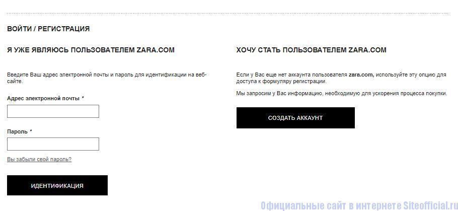 Официальный сайт Зара - Вход/Регистрация