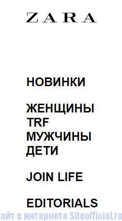 Официальный сайт Зара - Вкладки