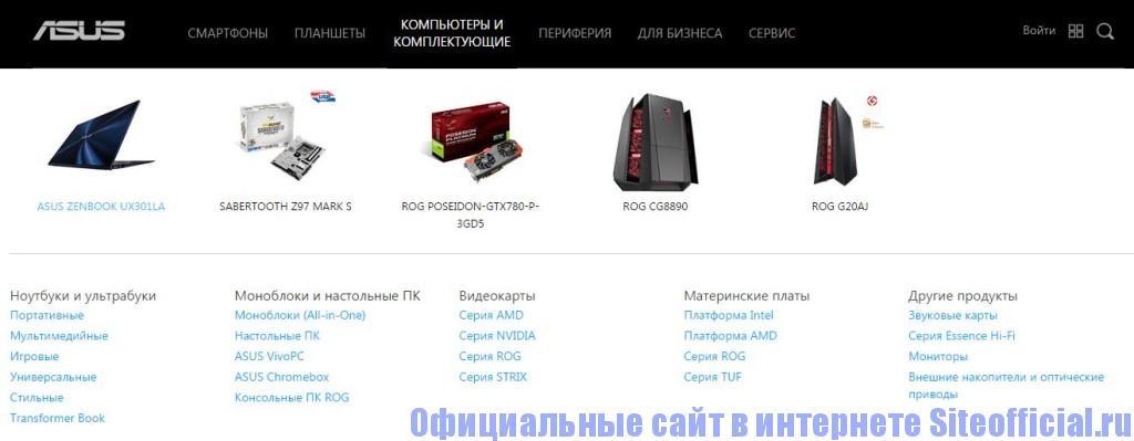 Официальный сайт Asus - Вкладки