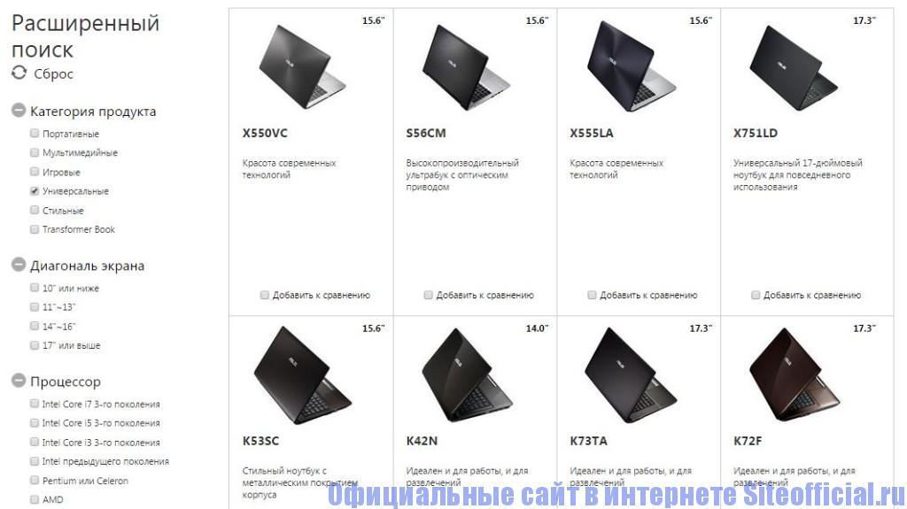 Официальный сайт Asus - Продукция компании