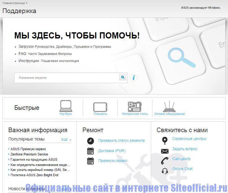 """Официальный сайт Asus - Вкладка """"Сервис"""""""