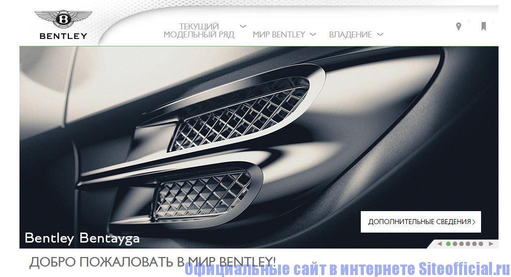 Официальный сайт Бентли - Главная страница