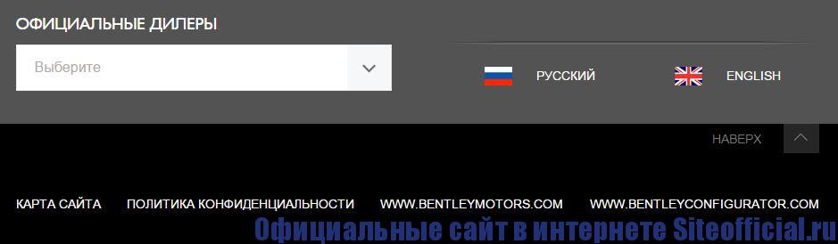 Официальный сайт Бентли - Вкладки