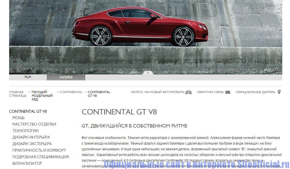 Официальный сайт Бентли - Описание автомобиля