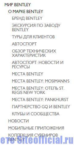 """Официальный сайт Бентли - Вкладка """"Мир Bentley"""""""