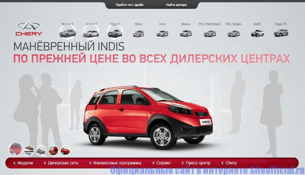 Официальный сайт Чери - Главная страница